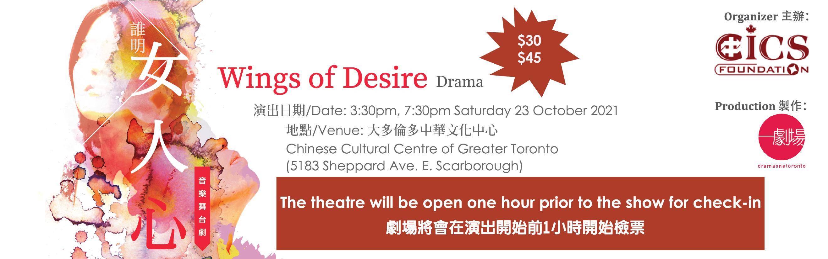 Wings of Desire Drama